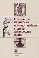 Стандарты научности и homo juridiicus в свете философии права