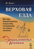 Верховая езда. Метода берейторского искусства, основанная на новых началах (м)