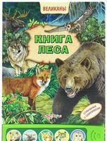 Книга леса. Книжка-игрушка