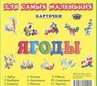 Ягоды (набор из 11 карточек)