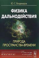 Физика дальнодействия. Природа пространства-времени (м)
