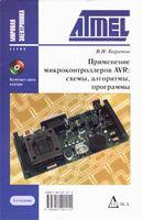 Применение микроконтролеров AVR. Схемы. Алгоритмы. Программы (+ CD)
