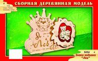 """Сборная деревянная модель """"Знаки зодиака: Лев"""" (фоторамка)"""