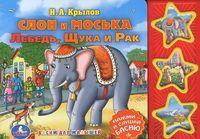 Слон и Моська. Лебедь, Щука и Рак. Книжка-игрушка