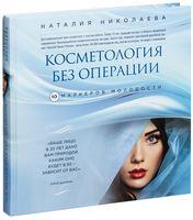 Косметология без операции. 10 маркеров молодости