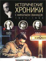 Исторические хроники с Николаем Сванидзе. Том 14