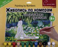 """Картина по номерам """"Девушка в белом"""" (300х420 мм)"""