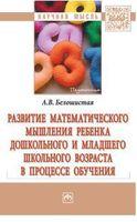 Развитие математического мышления ребенка дошкольного и младшего школьного возраста в процессе обучения
