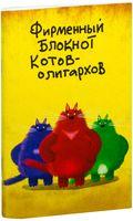 """Блокнот """"Фирменный блокнот котов-олигархов"""" (А5)"""