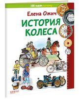 История колеса