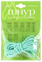 Шнур для плетения (3 м; зеленый мятный)