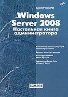 Windows Server 2008. Настольная книга администратора