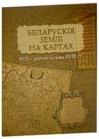 Беларускія землі на картах XVII - другой паловы XVIII стагоддзя