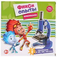 """Микроскоп """"Фиксиопыты"""""""