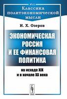 Экономическая Россия и ее финансовая политика на исходе XIX и в начале XX века