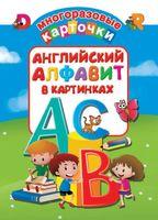 Английский алфавит в картинках