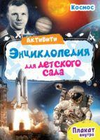 Активити-энциклопедия для детского сада. Космос