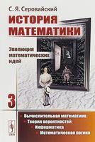 История математики. Эволюция математических идей. Книга 3