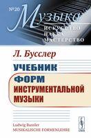 Учебник форм инструментальной музыки