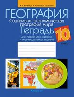 География Беларуси. 10 класс. Тетрадь для практических работ и индивидуальных заданий
