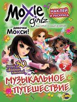 Moxie Girlz. Выпуск 2. Музыкальное путешествие