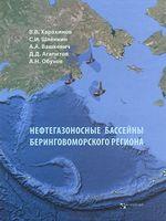 Нефтегазоносные бассейны Беринговоморского региона