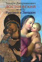 Достоевский между Россией и Западом