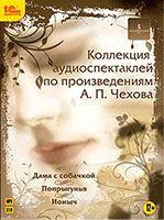Коллекция аудиоспектаклей по произведениям А.П. Чехова