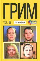 Грим (+ DVD)