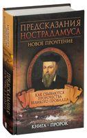 Предсказания Нострадамуса. Как сбываются пророчества великого провидца