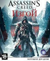 Цифровой ключ Assassin`s Creed: Изгой