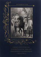 Одежда и вооружение полевой пехоты, тяжелой кавалерии и ландмилиции с 1762 по 1796 год