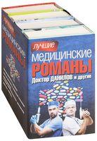 Лучшие медицинские романы (Комплект из 4-х книг)