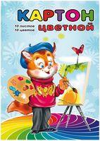 """Набор картона цветного """"Кот-художник"""" (А5; 10 цветов)"""