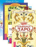 Таро. Альманах, 2015. Таро - просто, как раз, два, три. Таро - хороший советчик. Таро. 21 способ получить ответ на свой вопрос (комплект из 4 книг)
