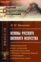 Основы русского военного искусства (м)