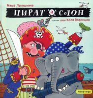 Пират и слон