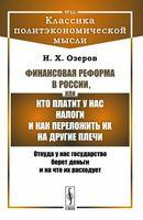 Финансовая реформа в России, или Кто платит у нас налоги и как переложить их на другие плечи