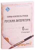 Планы-конспекты уроков. Русская литература. 6 класс (II полугодие)