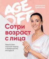 Age off. Сотри возраст с лица. Ревитоника. Научный подход к возвращению молодости
