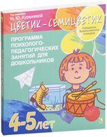 """""""Цветик-семицветик"""". Программа интеллектуального, эмоционального и волевого развития детей 4-5 лет"""