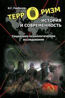 Терроризм. История и современность. Социально-психологическое исследование