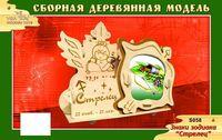 """Сборная деревянная модель """"Знаки зодиака: Стрелец"""" (фоторамка)"""