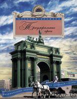 Триумфальные арки. Увлекательная экскурсия по Северной столице