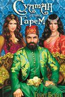 Султан и его гарем