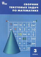 Сборник текстовых задач по математике. 3 класс