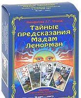Тайные предсказания мадам Ленорман (+ 36 карт)