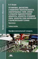Регулировка, диагностика и мониторинг работоспособности смонтированных узлов, блоков и приборов радиоэлектронной аппаратуры