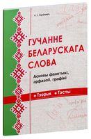 Гучанне беларускага слова
