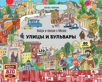 Найди и покажи в Москве. Улицы и бульвары